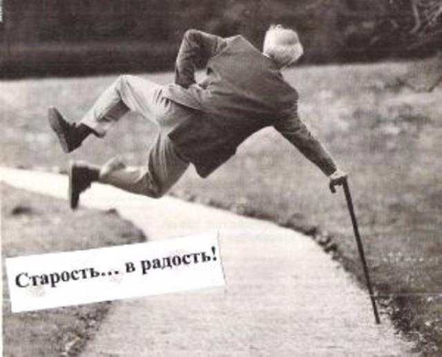 Открытки старость не радость