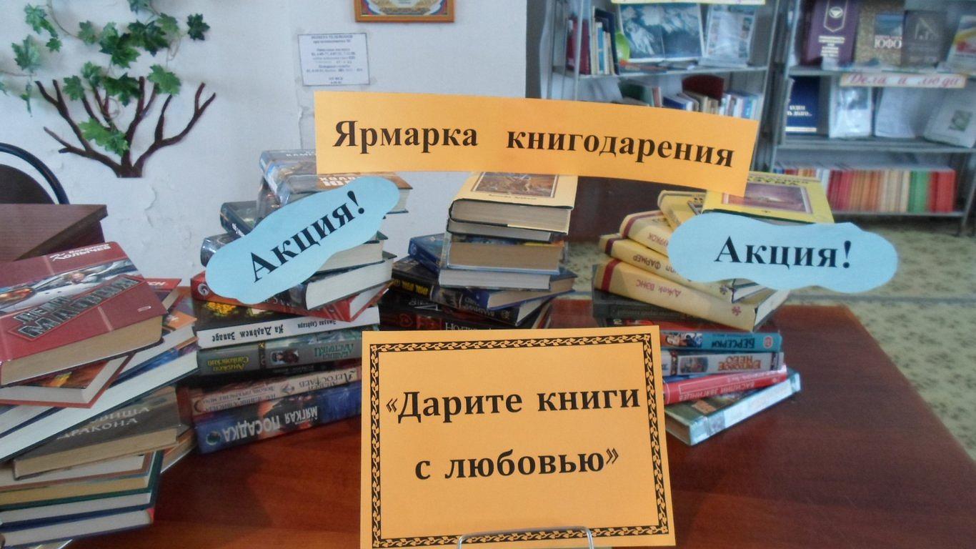 Картинка по акции подари книгу библиотеке, картинки