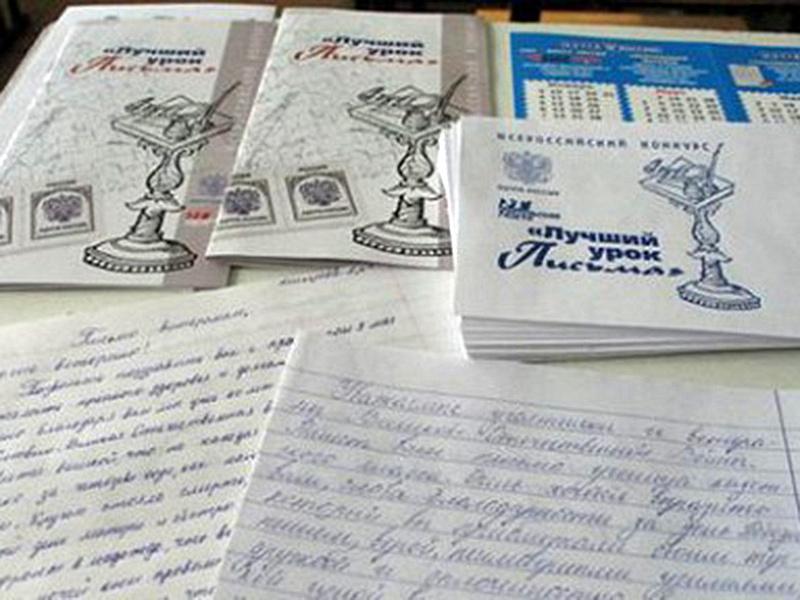 Почта россии конкурс письмо